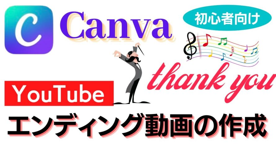 Canva 使い方 初心者でも簡単に作れるYouTubeのエンディング動画 神アプリを使って作ってみよう!