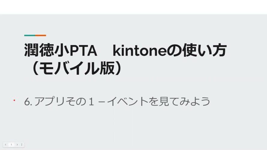 潤徳小PTA kintoneの使い方(モバイル版) 6. アプリその1-イベントを見てみよう