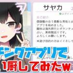 【ゲーム実況】マッチングアプリやってみたら、こんなに可愛い女子も彼氏募集中らしいwwwPart2
