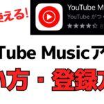 【無料!】YouTubeミュージックアプリの使い方・登録のやり方を解説