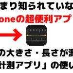 【超便利】iPhoneの計測アプリの使い方!長さや大きさを測れる機能です!