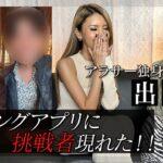 【挑戦者現る】女社長とマッチングした男性プロフィール公開!そしてデートへ…!?【葉山潤奈】