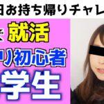【with】アプリ初心者の大学生をお持ち帰りチャレンジ【マッチングアプリ】