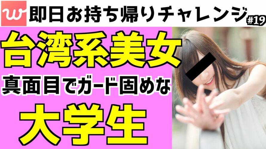 【with】ガード固めな美女大学生をお持ち帰りチャレンジ【マッチングアプリ】