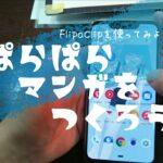 【2分でわかる】パラパラマンガアプリの使い方-FlipaClip-
