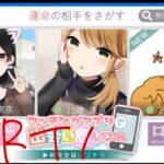 【PC】マッチングアプリを使ってみよう!【part1】