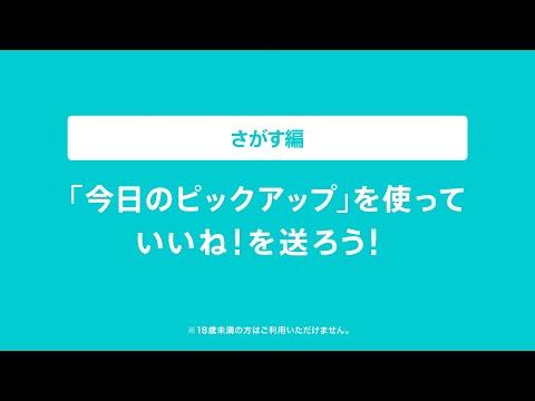 【はじめてのペアーズ】「今日のピックアップ」の使い方(R18)