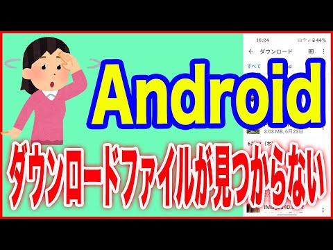 【Android使い方】ダウンロードしたファイルを見つける方法
