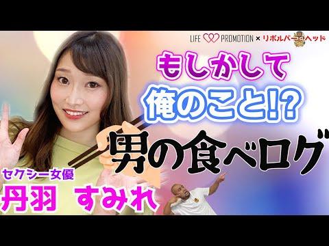 マッチングアプリで持ち帰りまくる元銀行員の丹羽すみれさん!今話題になっている「男の食べログ」について直撃してきました!