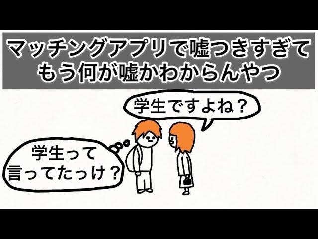 【アニメ】マッチングアプリで嘘つきすぎてもう何が嘘かわからんくなってるやつ