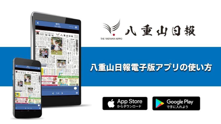 八重山日報電子版アプリの使い方