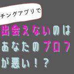 【DaiGo 恋愛】マッチングアプリで出会えないのはあなたのプロフィールが悪い!?