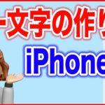 【iPhoneアイフォン】ミー文字の作り方・メッセージアプリで作るアバター