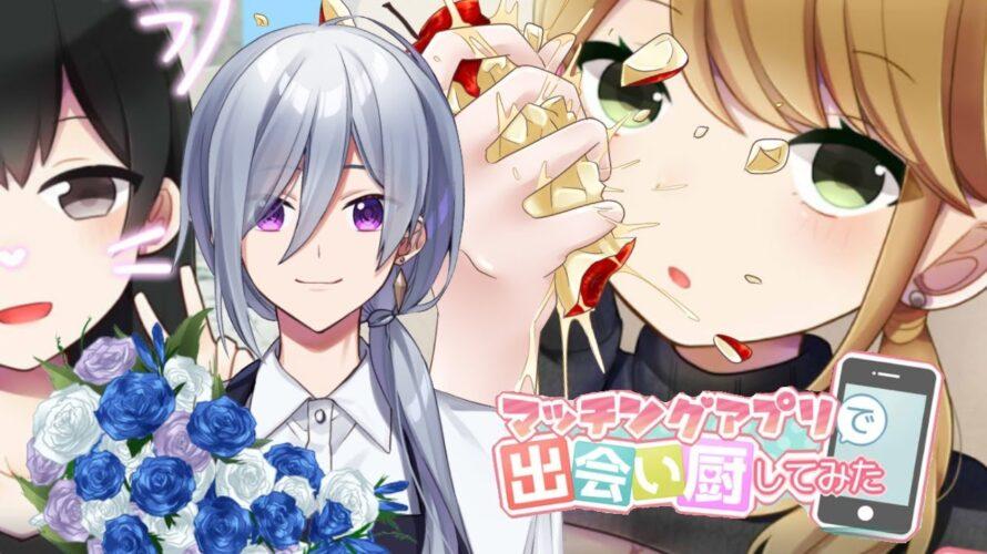 【マッチングアプリで出会い厨してみた】責゛任゛と゛っ゛て゛よ゛ね゛っ゛っ゛っ゛っ゛っ゛!!!!!!!【月明一夜】
