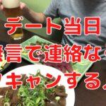 #14【マッチングアプリ】マジないわ~って出会い エピソード1