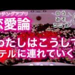 男子禁制!マッチングアプリ恋愛論【みそ8】