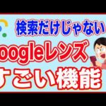 【Googleレンズの使い方】検索だけじゃない!テキスト化や翻訳もできるスゴ技
