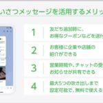 【動画でわかるLINE公式アカウント】あいさつメッセージ(アプリ版)