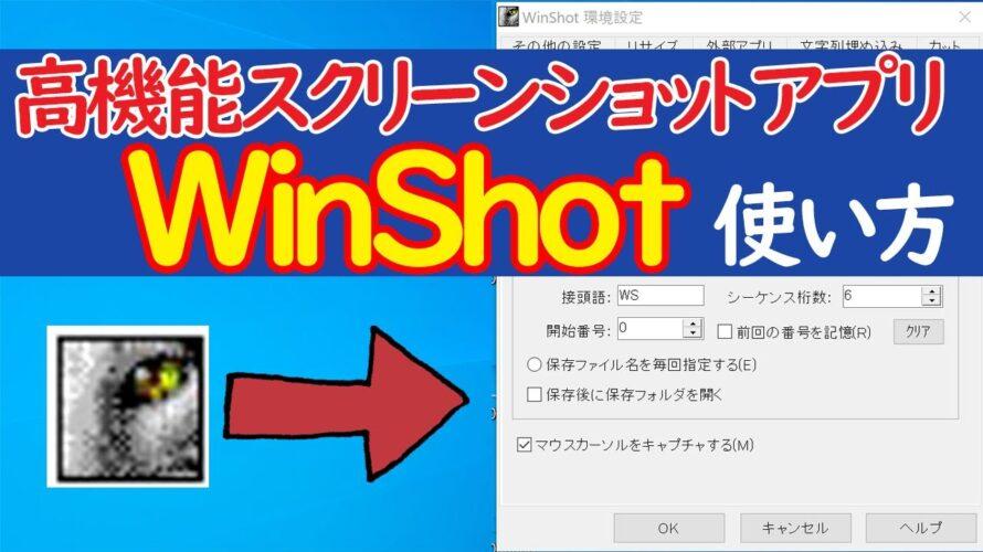 【Windows 10】無料でめちゃ便利なスクリーンショットアプリ「WinShot」の使い方