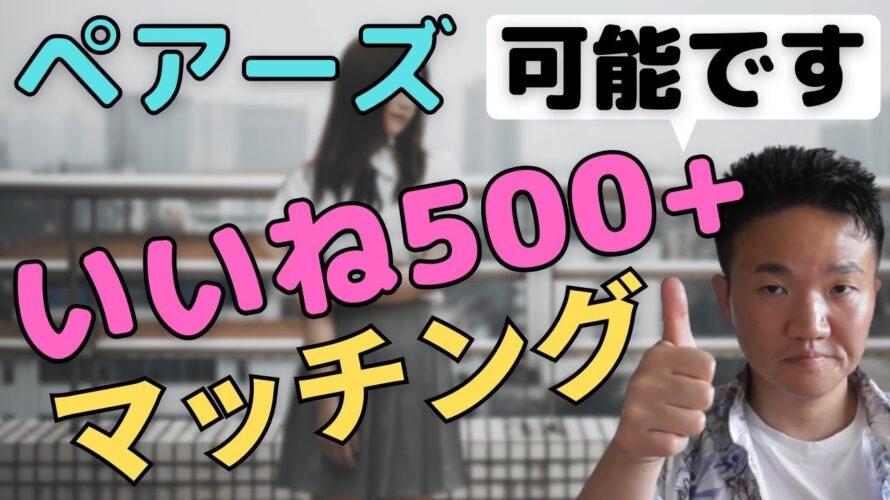 マッチングアプリpairs(ペアーズ)いいね数500+の人気女性とマッチングする方法と確率