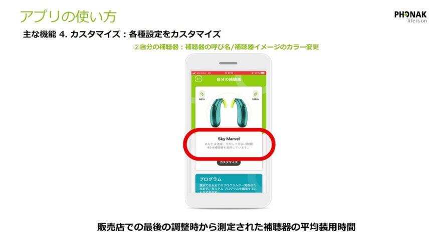 マイフォナック ジュニア アプリの使用方法