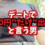 【婚活:デート代編】この2000円って大きいよね…私はナシだわ…【マッチングアプリ】