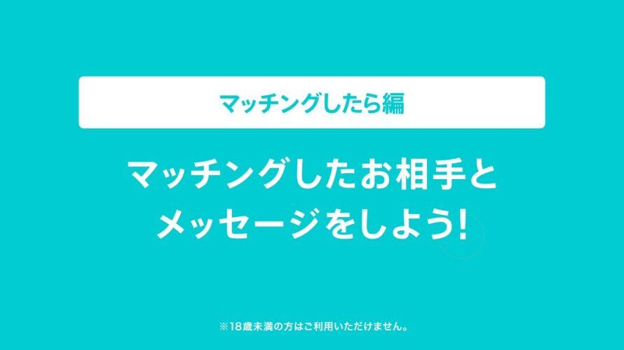 【はじめてのペアーズ】メッセージの使い方(R18)