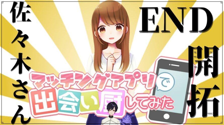 【マッチングアプリで出会い厨してみた】佐々木さんルート開拓っ!!!