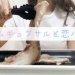 【初声出し】サムギョプサル食べながら恋バナする【マッチングアプリ】